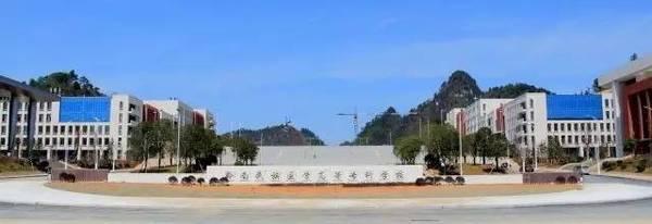 黔南名族医学高等专科院校