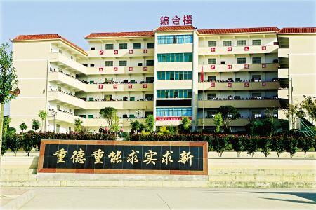 兴仁县名族职业技术学校