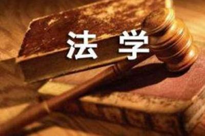 贵阳中医学院时珍学院-法学专业