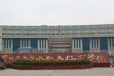 贵州六盘水职业技术学院大门