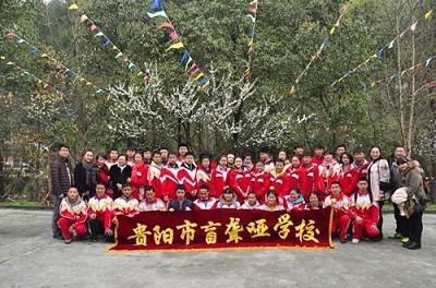 贵州省贵阳市盲聋哑学校