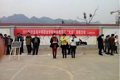 织金县中等职业学校-学校元旦活动