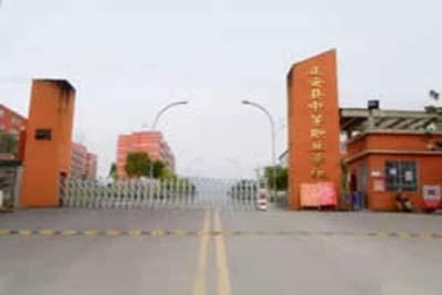 正安县中等职业学校大门