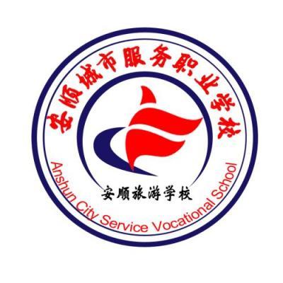 安顺城市服务职业学校