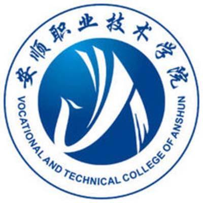 安顺市卫生学校(安顺职业技术学院)