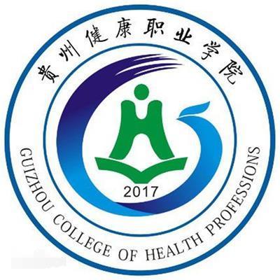 贵州健康职业学院