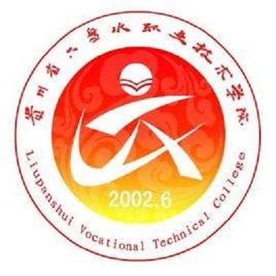 贵州六盘水职业技术学院(助产专业)学费是多少