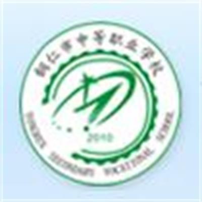 铜仁市中等职业学校(原铜仁市技工学校)