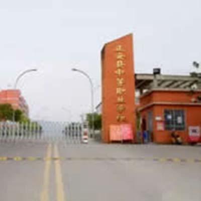 正安县中等职业学校