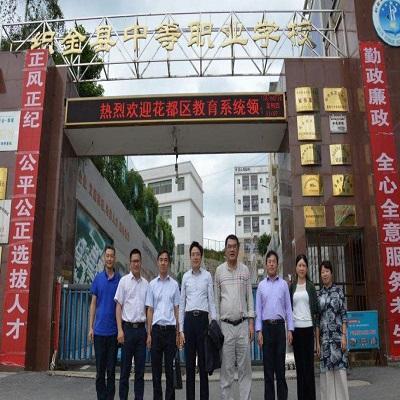 2019年织金县中等职业学校招生简章