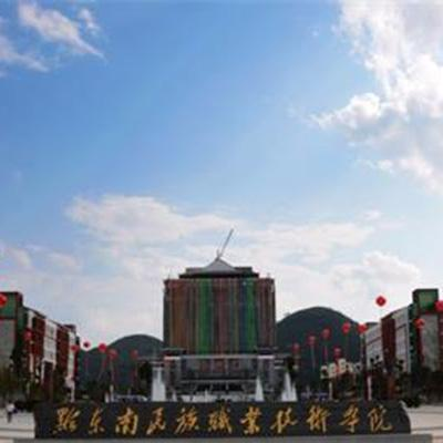 2019年黔东南民族职业技术学院招生简章